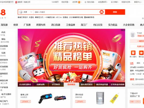 Step by step guide to buying from 1688.com {for foreigners 2021}