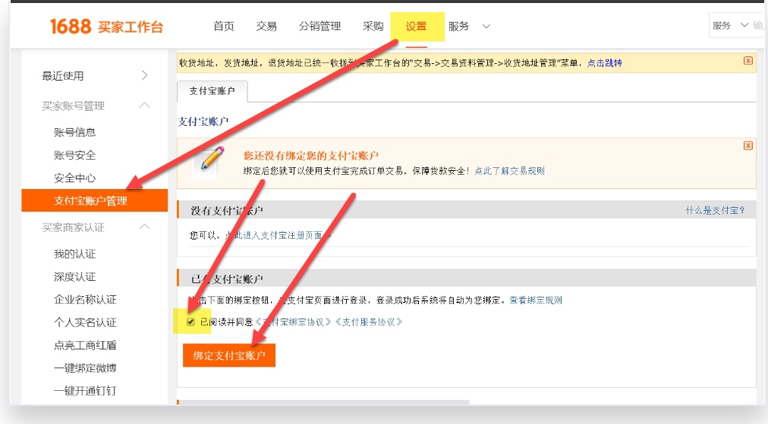 Head to Alipay account management page
