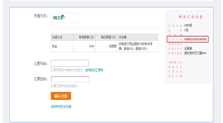 charge Alipay account on Taobao website