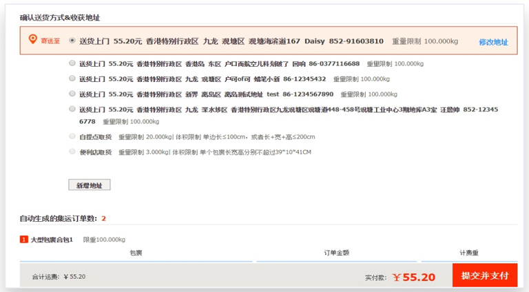 lasts payment in taobao