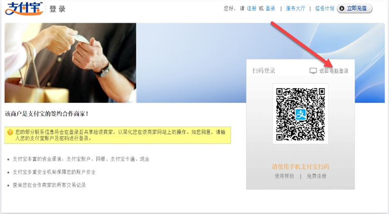 scan the QR code on 1688.com