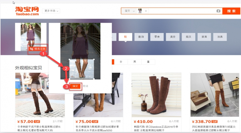 select the product on taobao website