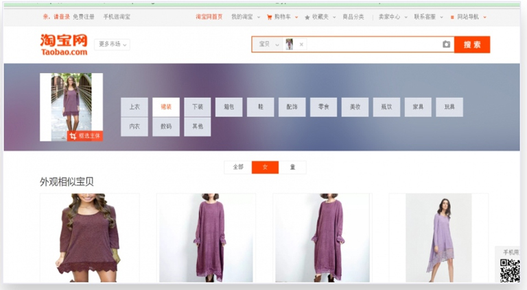 taobao image search results